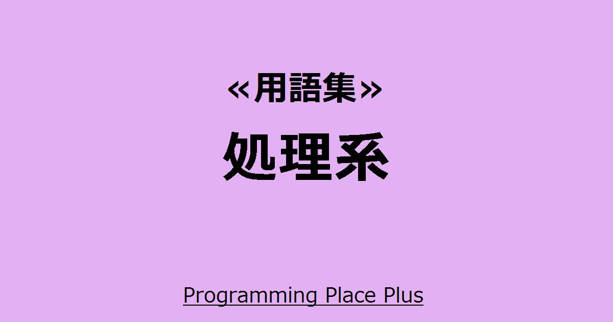 処理系   Programming Place Plus 用語集